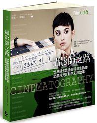 攝影師之路:世界級金獎攝影指導告訴你怎麼用光影和色彩說故事-cover