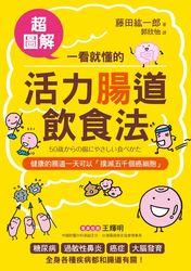 一看就懂的活力腸道飲食法【超圖解】:預防大腸癌、失智、過敏的「菌叢健康法」!-cover
