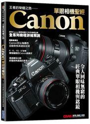 王者的榮耀之路:Canon單眼相機聖經-cover