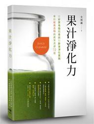 果汁淨化力:從好萊塢隨行食尚到斷食淨化實踐,來自超級食物的蔬果食譜72道-cover