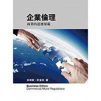 企業倫理-商業的道德規範, 2/e-cover