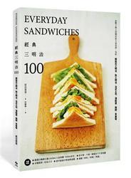 經典三明治100:由數十萬人票選出的人氣食譜,包括開放式三明治、熱三明治、法式土司、潛艇堡、捲餅、貝果等-cover