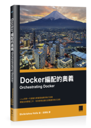 Docker 編配的奧義 (Orchestrating Docker)-cover