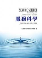 服務科學:服務系統觀與價值共創論-cover