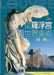 從羅浮宮看世界美術, 2/e-cover