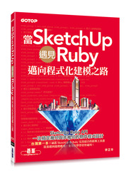 當SketchUp遇見Ruby-邁向程式化建模之路-cover