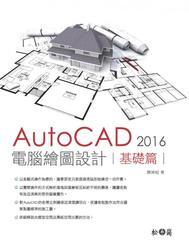 AutoCAD 2016 電腦繪圖設計 - 基礎篇(附600多個額外的填充圖案)-cover