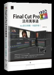 Final Cut Pro X活用萬事通:Mac影音剪輯一本就學會!-cover