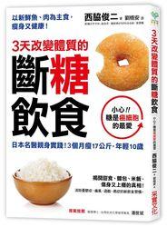 3天改變體質的斷糖飲食:日本名醫親身實踐!3個月瘦17公斤,年輕10歲-cover