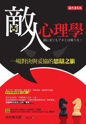 敵人心理學:一場對決與妥協的思辯之旅!-cover
