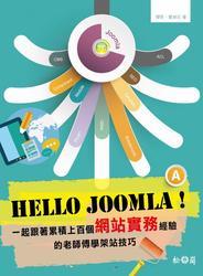 Hello Joomla!一起跟著累積上百個網站實務經驗的老師傅學架站技巧-cover