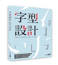 字型設計:關於文字與標誌設計的發想、技巧與經驗-cover