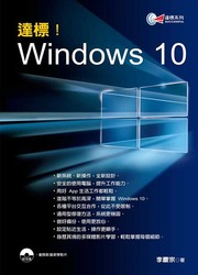 達標!Windows 10-cover