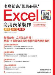 老鳥都會! 菜鳥必學! Excel 商用表單製作 Step by Step-cover