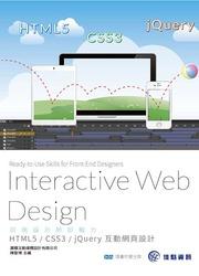 前端設計師即戰力:HTML5 / CSS3 / jQuery互動網頁設計(隨書附贈光碟)-cover