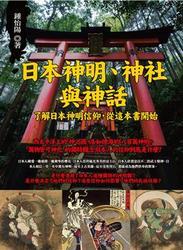 日本神明、神社與神話-cover