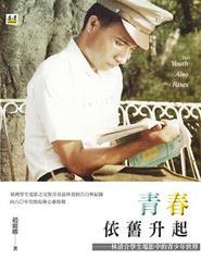 青春依舊升起─林清介學生電影中的青春少年世界