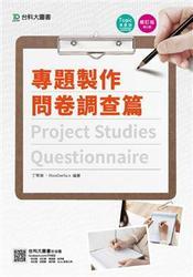 專題製作《問卷調查篇》-第二版-cover