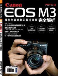 Canon EOS M3 完全解析-cover