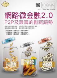 網路微金融 2.0 ─ P2P 及眾籌的創新趨勢-cover