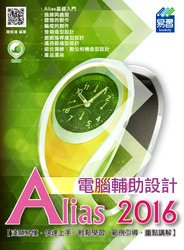 Alias 2016 電腦輔助設計-cover