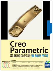Creo Parametric 電腦輔助設計─進階應用篇, 2/e-cover