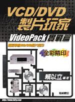 VCD/DVD 製片玩家.VideoPack 實戰篇-cover