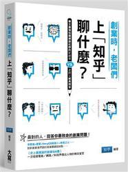 創業時,老闆們上「知乎」聊什麼?華文最強知識網路社群的新創者vs.老師父經典問答-cover