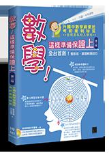 數學!這樣準備保證上:升國中數學資優班考前衝刺秘笈, 2/e-cover