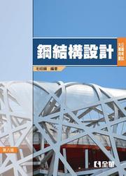 公職考試大專用書-鋼結構設計(第八版)-cover