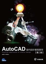 AutoCAD 室內設計實務應用, 2/e-cover