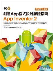 TQC+ 創意 App程式設計認證指南 App Inventor 2-cover