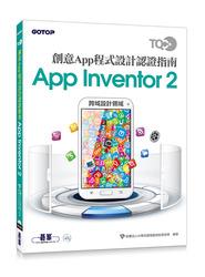 TQC+ 創意 App 程式設計認證指南 App Inventor 2-cover