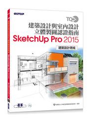 TQC+ 建築設計與室內設計立體製圖認證指南 SketchUp Pro 2015-cover