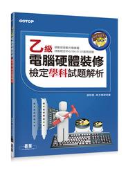 乙級電腦硬體裝修檢定學科試題解析 (104年試題)-cover