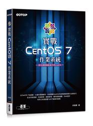 實戰 CentOS 7作業系統(附光碟開機直接可用LiveCD)