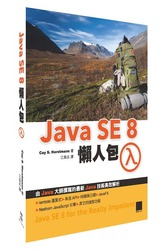 Java SE 8 懶人包 (Java SE 8 for the Really Impatient)-cover