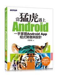 當猛虎遇上Android | 一手掌握Android App程式開發與設計-cover