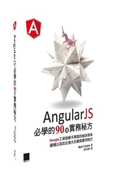AngularJS 必學的 90 項實務秘方(AngularJS Web Application Development Cookbook)-cover