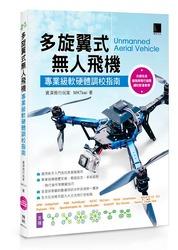 多旋翼式無人飛機-專業級軟硬體調校指南-cover