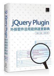 jQuery Plugin 外掛套件活用範例速查辭典-cover