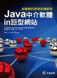 淘寶網的原理架構解密:Java 中介軟體 in 巨型網站-cover