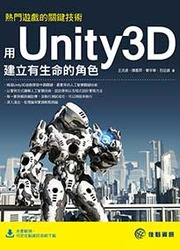 熱門遊戲的關鍵技術:用 Unity 3D 建立有生命的角色-cover