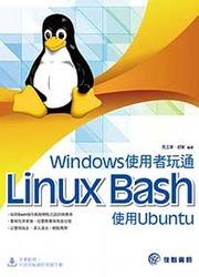 Windows 使用者玩通 Linux Bash:使用 Ubuntu-cover