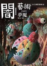 「闇」藝術─帶您走進 24 位國際藝術家的創作夢魘 (暗黑藝術─24 位國際藝術家的黑色夢魘與創作, 2/e)-cover
