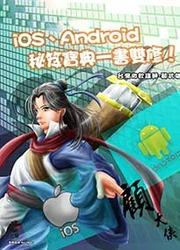 iOS、Android一書雙修!秘笈寶典-cover