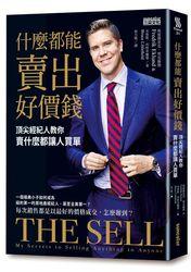 什麼都能賣出好價錢:頂尖經紀人教你賣什麼都讓人買單 (The Sell: The Secrets of Selling Anything to Anyone)-cover