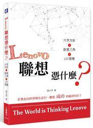 Lenovo 聯想憑什麼?-cover