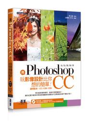 用Photoshop玩影像設計比你想的簡單--快快樂樂學Photoshop CC-cover