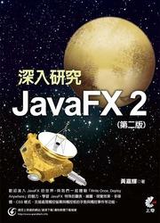 深入研究 Java FX 2 (第二版)-cover